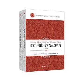 货币、银行信贷与经济周期(第三版)(上下册)(引进版)