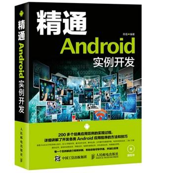 精通Android 实例开发