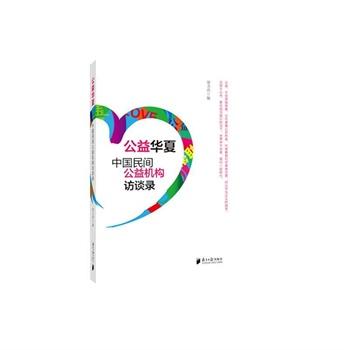 公益华夏:中国民间公益机构访谈录