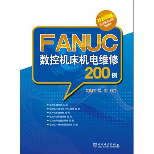 FANUC数控机床机电维修200例