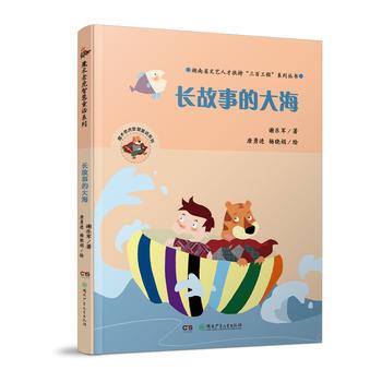 魔术老虎智慧童话系列:长故事的大海
