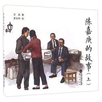 陈嘉庚的故事(上)