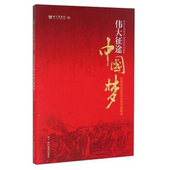 伟大征途中国梦(红军长征在四川珍贵文物解读)