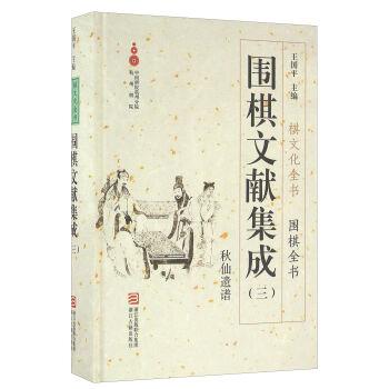 围棋文献集成(3秋山遗谱)