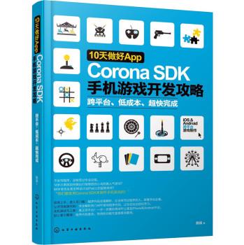 10天做好App——Corona SDK手机游戏开发攻略