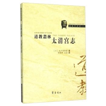 道教丛林 太清宫志