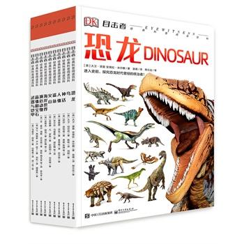 DK目击者经典科普阅读百科(1-10册)(全彩)