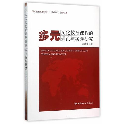多元文化教育课程的理论与实践研究