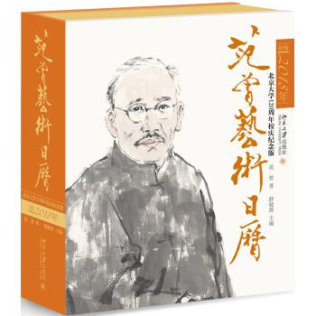 范曾艺术日历·公历2018年(北京大学120周年校庆纪念版)