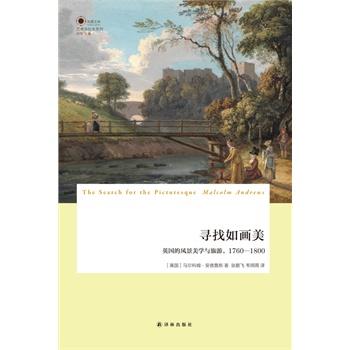 寻找如画美:英国的风景美学与旅游,1760-1800