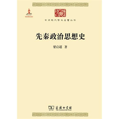 中华现代学术名著丛书:先秦政治思想史