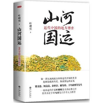 山河国运:近代中国的地方博弈