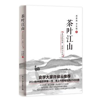 茶叶江山:我们的味道、家国与生活(精装)