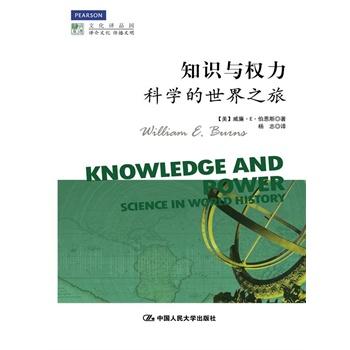 知识与权力:科学的世界之旅