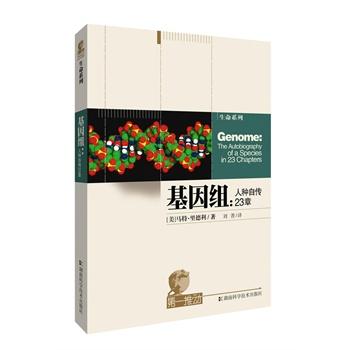 基因组:人种自传23章