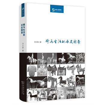 骑马生活的历史图景(精装)