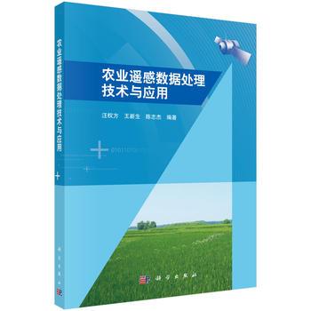 农业遥感数据处理技术与应用