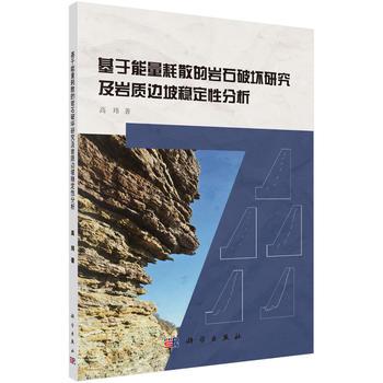 基于能量耗散的岩石破坏研究及其在岩坡工程中的应用
