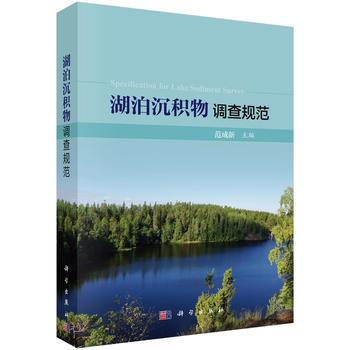 湖泊沉积物调查规范