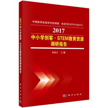 2017中小学创客·STEM教育资源调研报告