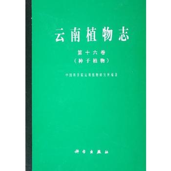 云南植物志 第十六卷