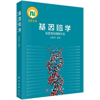 基因组学 2016