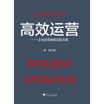 高效运营——企业运营最佳实践方案