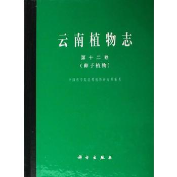 云南植物志 第十二卷
