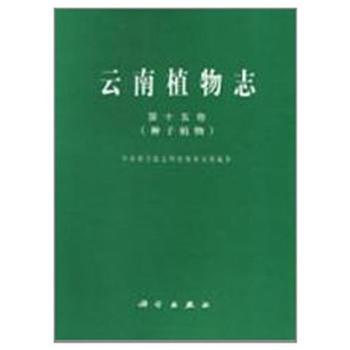 云南植物志 第十五卷(种子植物)