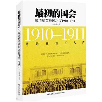 最初的国会:晚清精英救国之谋1910-1911