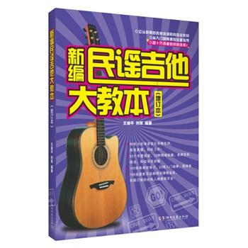 新编民谣吉他大教本(增订本)