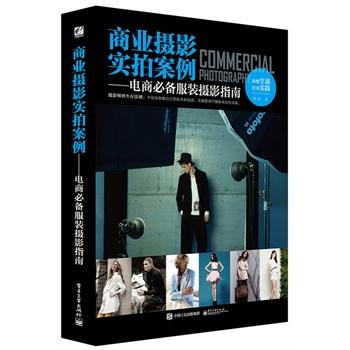 商业摄影实拍案例——电商必备服装摄影指南