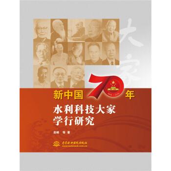 新中国70年水利科技大家学行研究