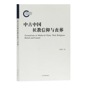 中古中国祆教信仰与丧葬