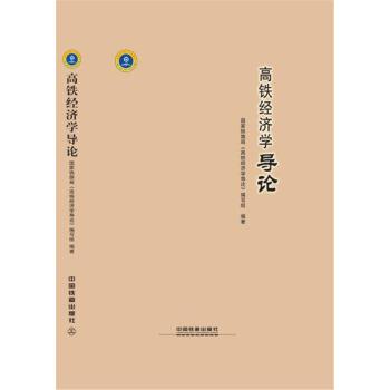 高铁经济学导论(精装版)