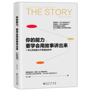 你的能力,要学会用故事讲出来(一本让你的能力不再埋没的书)
