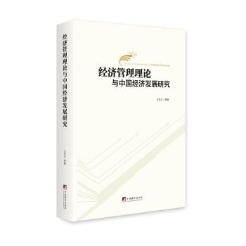 经济管理理论与中国经济发展研究