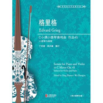 格里格C小调小提琴奏鸣曲 作品45