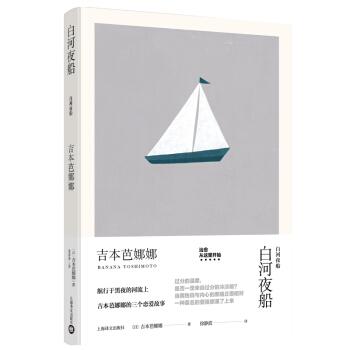吉本芭娜娜作品系列:白河夜船(精装)