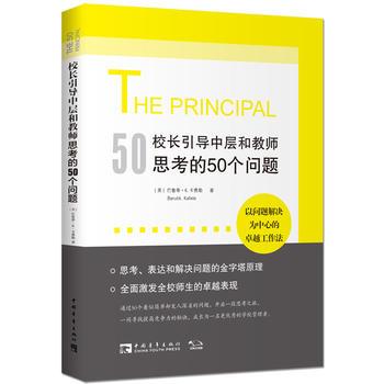 校长引导中层和教师思考的50个问题:以问题解决为中心的深度工作法,有效使用每一点精力
