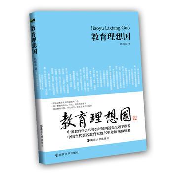 教育理想国:认识教育真相的超级入门书