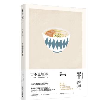 吉本芭娜娜作品系列:蜜月旅行(精装)