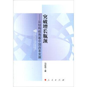 突破增长瓶颈——从结构视角看中国改革发展