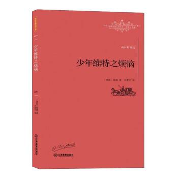 少年维特之烦恼/世界名著名译文库