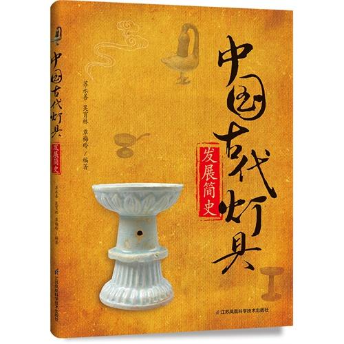 中国古代灯具发展简史