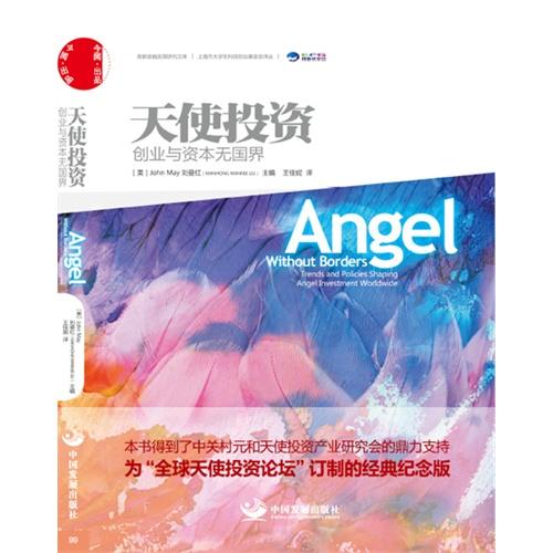 天使投资:创业与资本无国界