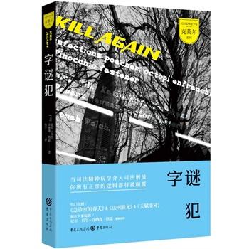 司法精神病学家克莱尔系列:字谜犯