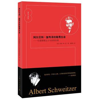 阿尔贝特·施韦泽的敬畏生命