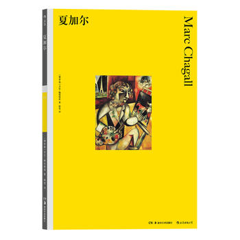 夏加尔 (彩色艺术经典图书馆·03)