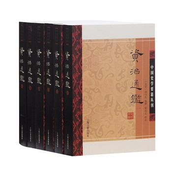 资治通鉴(附考异)(平)(全六册)